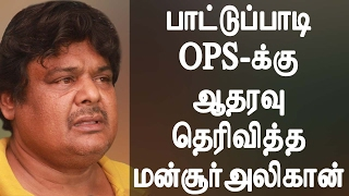OPS - expressed support for Mansoor Ali Khan - Must Watch