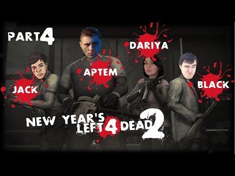 Новогодний Left 4 Dead 2 [Блэк, Джек, Даша, Артем] - Часть 4