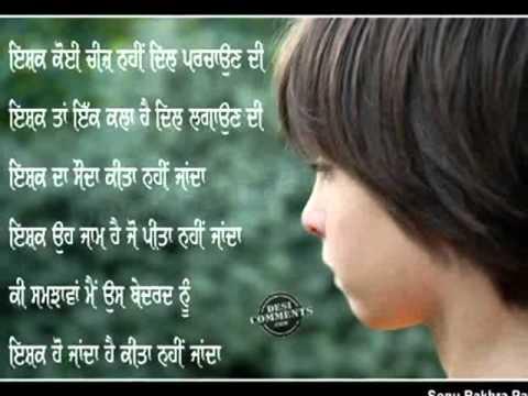 Bhulaya nahi janda pyar tera......... sad song- hardev mahinangal...