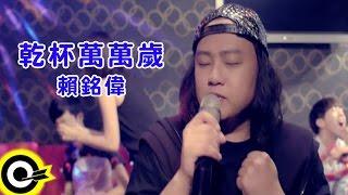 賴銘偉 Yuming Lai【乾杯萬萬歲 Happy Together】Official Music Video