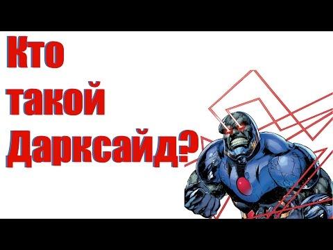 Кто такой Дарксайд? (Darkseid)  | Биография