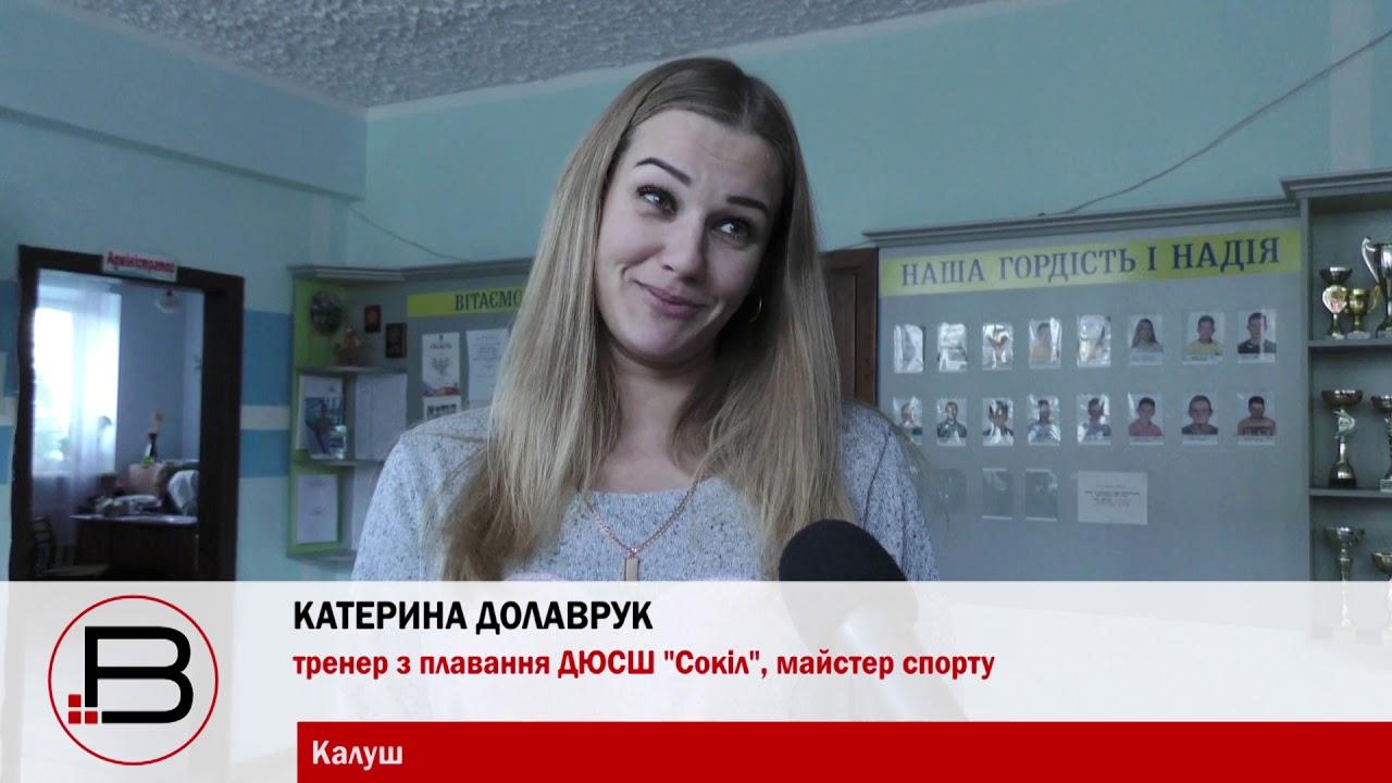 Калуські плавчині відзначилися на чемпіонаті України з плавання
