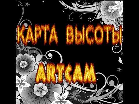 КАК СОЗДАТЬ КАРТУ ВЫСОТЫ для ARTCAM!!! Подробный урок.