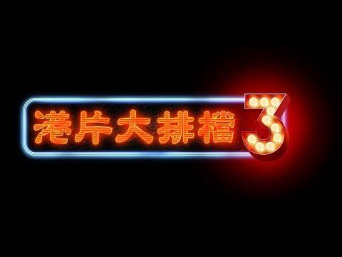 1.26【港片大排檔3】全預告