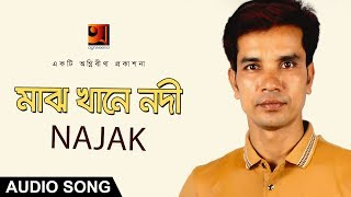 Majhkhane Nodi | by Najak | New Bangla Song 2018 | Art Track | ☢☢ EXCLUSIVE ☢☢