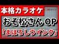 【フル歌詞付カラオケ】まぼろしウインク【おそ松さん 2期OP】(A応P)【野田工房cover】