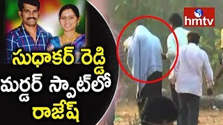 Swathi's Lover Rajesh Reveals Sensational Secrets In Sudhakar Reddy Case | hmtv