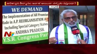 YCP MP Subba Reddy Face to Face About AP Special Status || No-Confidence Motion