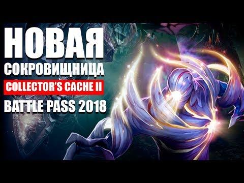 НОВЫЙ СУНДУК Collector's Cache II Battle Pass 2018 - The International 2018