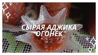 """СЫРАЯ АДЖИКА """"ОГОНЁК""""🍅🌶ПЕРВУЮ ПОРЦИЮ УЖЕ ЕДИМ"""