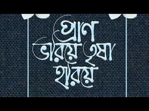 prano bhoriyetrisha horiye-Kaustav Goswami-Moumita Mitra