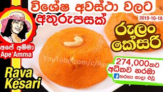 Rava kesari for special occasions by Apé Amma