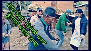 Nepali lok dohori song sanu timro xinako kambarw सानू तिम्रो छिनेको कम्बर लोकदोहोरि