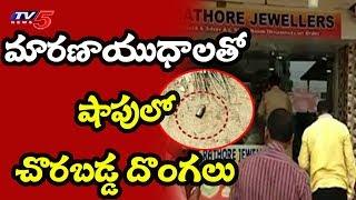 మారణాయుధాలతో షాపులోకి చొరబడ్డ దొంగలు..! | Theft Attempt Fails At Keesara