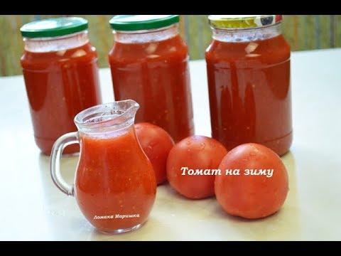 Не покупайте томатную пасту-ТОМАТ домашний на зиму! Без уксуса
