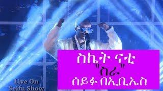 Seifu on EBS: Skat Nati - Sira | ስራ - Live Performance