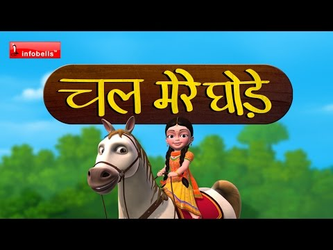 Chal Mere Ghode Tik Tik Hindi Rhymes For Children video