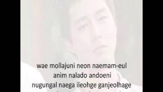 [ LYRIC ] Lee Hyun Sub   My Love ( Memories of Bali OST )