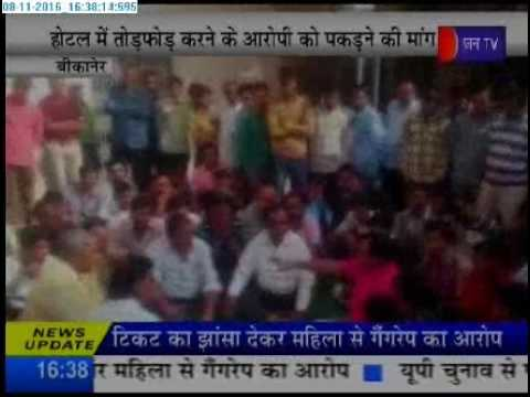 jantv Bikaner sabotage charged Arrest Demand by Businessmen news