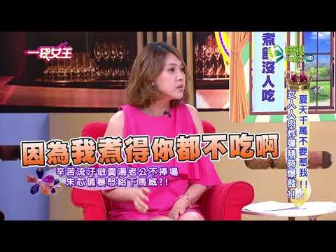 台綜-一袋女王-20180809-夏天千萬不要惹我!! 女人人肉炸彈隨時爆發?!