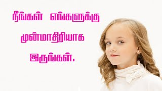 குழந்தை பொன்மொழிகள் / children quotes in tamil