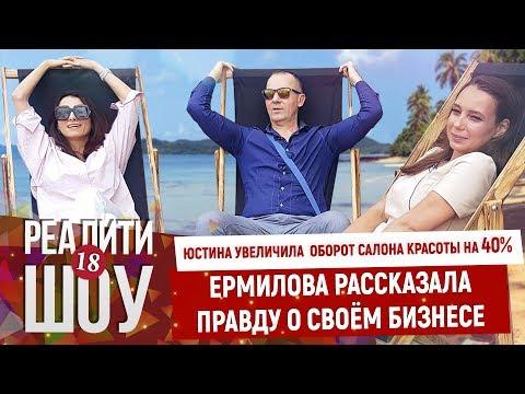 Юстина увеличила  оборот салона красоты на 40%. Ермилова рассказала правду о своём бизнесе