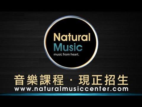 【Natural Music】吉他學吉他初學吉他吉他課程吉他教學吉他班吉他