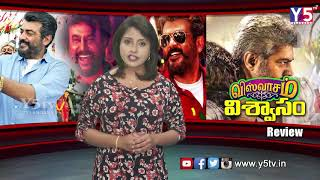 #ViswasamMovieReview | Ajith and Nayanatara saves Viswasam Movie | Y5TV Telangana