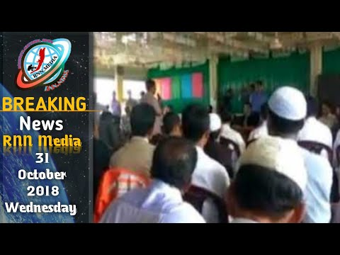 ROHINGYA NATIONAL NEWS TODAY BREAKING NEWS 31 October 2018