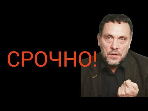 СРОЧНО! ПУТИН СОШЕЛ С УМА. 11.03.2019. МАКСИМ ШЕВЧЕНКО /