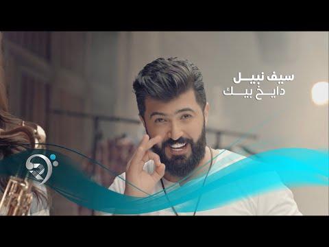 Download  Saif Nabeel - Dayekh Bek Offical   | سيف نبيل - دايخ بيك - الكليب الرسمي Gratis, download lagu terbaru