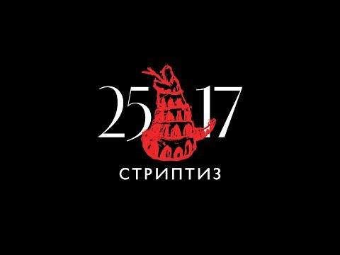 """25/17 """"Стриптиз"""" (ЕЕВВ. Концерт в Stadium) 2017"""