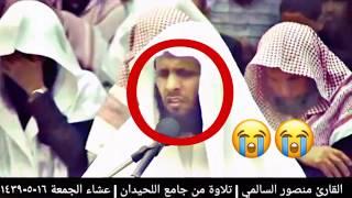 الشيخ منصور السالمي من جامع اللحيدان الجمعه ١٦-٥-١٤٣٩ HD