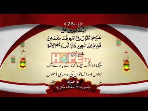 Quran-e-pak Para 26 video