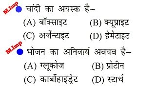 Top 50 science questions part-20 for railway group d, loco pilot, technician//rpf, ssc, vdo & all