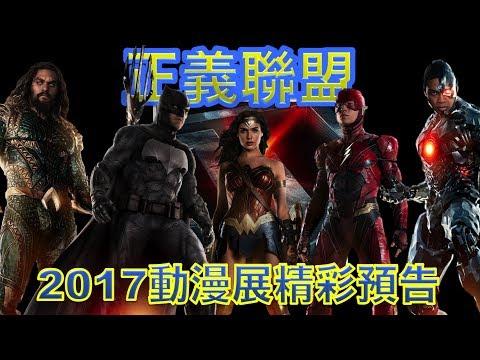 W電影隨便聊_正義聯盟(Justice League)_動漫展精彩預告分析