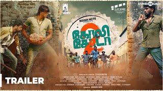 Goli Soda 2 Official Trailer | SD Vijay Milton | Gautham Vasudev Menon | Samuthirakani | Achu