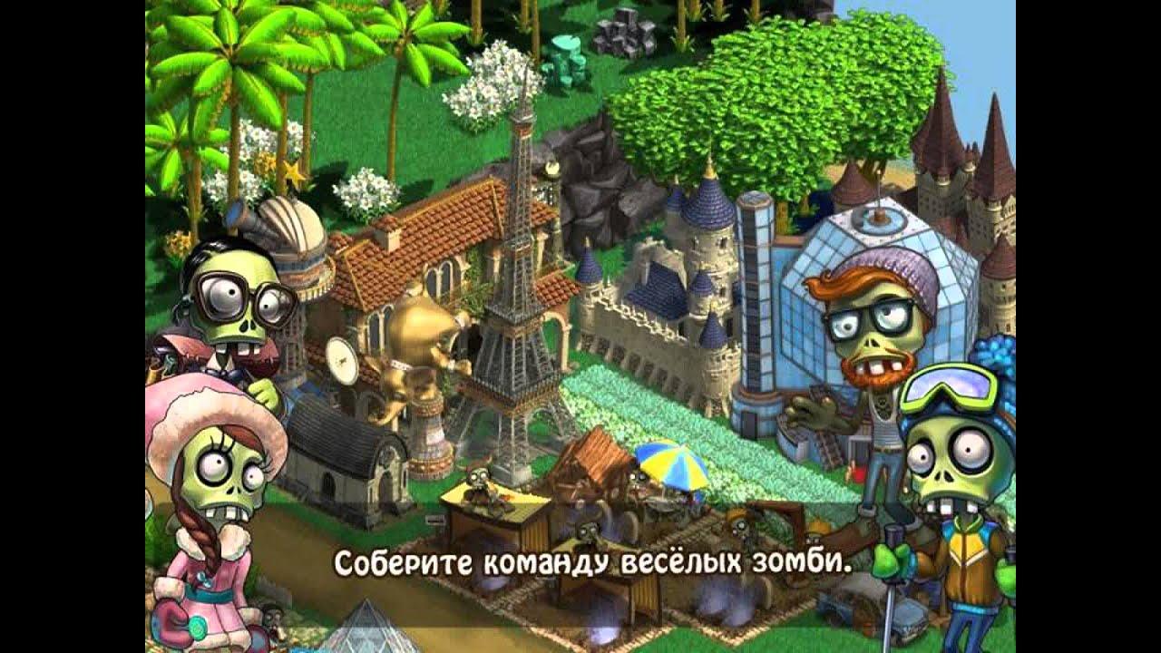 Секретный остров в зомби ферме, чаво: Троянский и Лилипутский острова в мобильной ЗФ 4 фотография