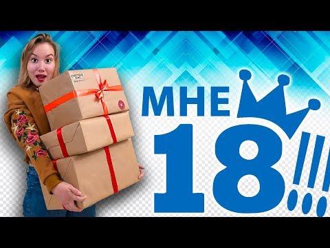 МОЙ ДЕНЬ РОЖДЕНИЯ и подарки - что внутри коробок с сюрпризами?