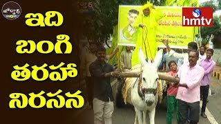 ఇది బంగి తరహా నిరసన | TDP Bangi Ananthaiah Protest On Donkey Cart | Jordar News | hmtv