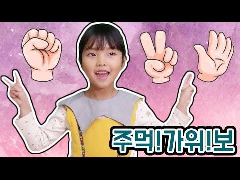 주먹 가위 보 손유희 라온이와 함께 배우는 동요 율동! |라온티비
