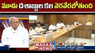 IVR Analysis On CM Chandrababu Teleconference @ Chittoor District