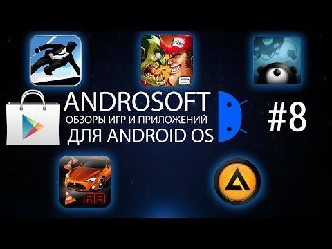 Игры И Програлы Для Андроид