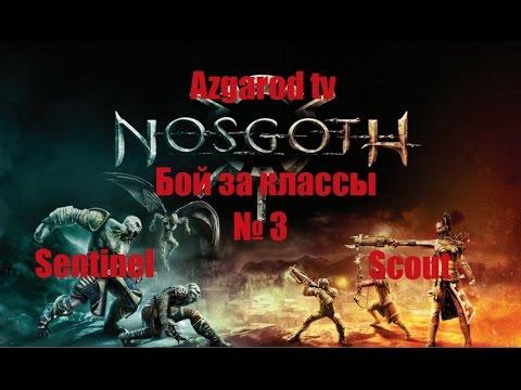 Nosgoth № 3 Обзор игры за классы Sentinel и Scout.