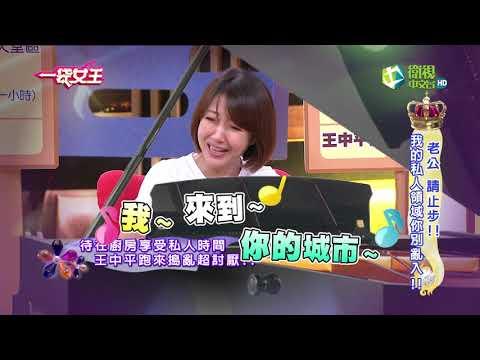 台綜-一袋女王-20180816-老公 請止步!! 我的私人領域你別亂入!!
