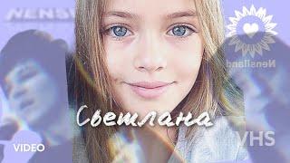 Нэнси - Светлана