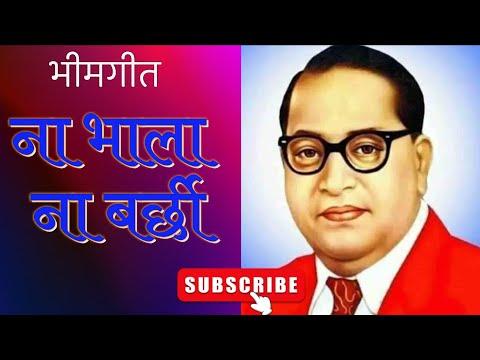 Bhimgeet - Na bhala Na barchhi