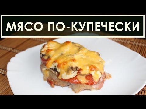 Мясо по-купечески с грибами - рецепт