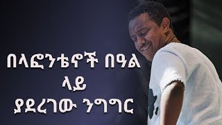 Teddy Afro's Speech at Lafontain's 20th Celebration