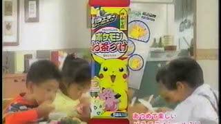 【CM】ポケモンお茶づけ【1999年】